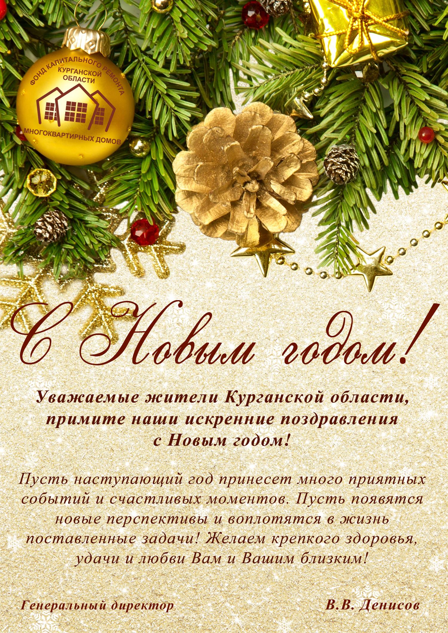 Силуэтами, примеры поздравления с новым годом жителей поселка